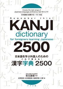 日本語を学ぶ外国人のための これで覚える! 漢字字典2500の表紙