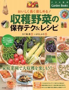 おいしく長く楽しめる! 収穫野菜の保存テク&レシピの表紙