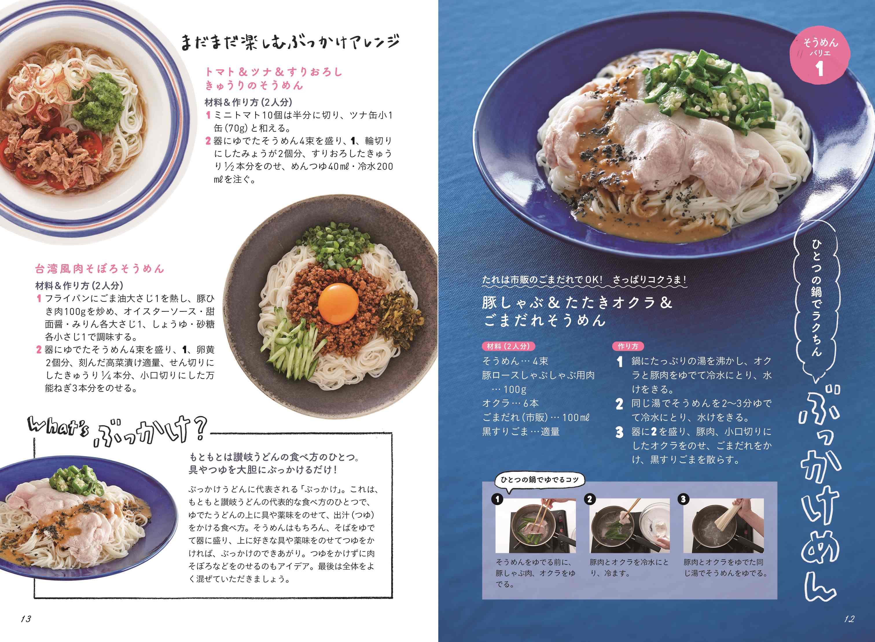 ご飯 レシピ お昼 ご飯