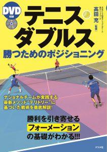 DVD付き テニス・ダブルス勝つためのポジショニングの表紙