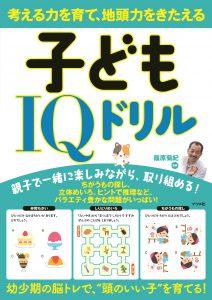 考える力を育て、地頭力を鍛える 子どもIQドリルの表紙