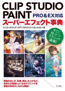 CLIP STUDIO PAINTスーパーエフェクト事典 PRO&EX対応の表紙
