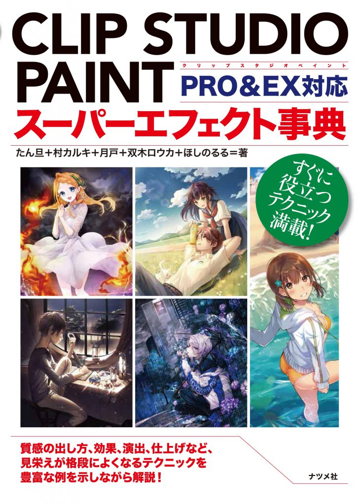 CLIP STUDIO PAINTスーパーエフェクト事典 PRO&EX対応 | ナツメ社