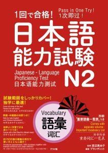 1回で合格!日本語能力試験N2 語彙の表紙