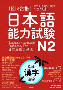 1回で合格!日本語能力試験N2 漢字の表紙