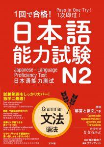 1回で合格! 日本語能力試験N2 文法の表紙
