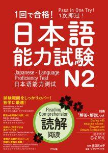 一回で合格!日本語能力試験N2 読解の表紙