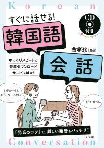 CD付き オールカラー すぐに話せる!韓国語会話の表紙