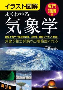 イラスト図解 よくわかる気象学【専門知識編】の表紙