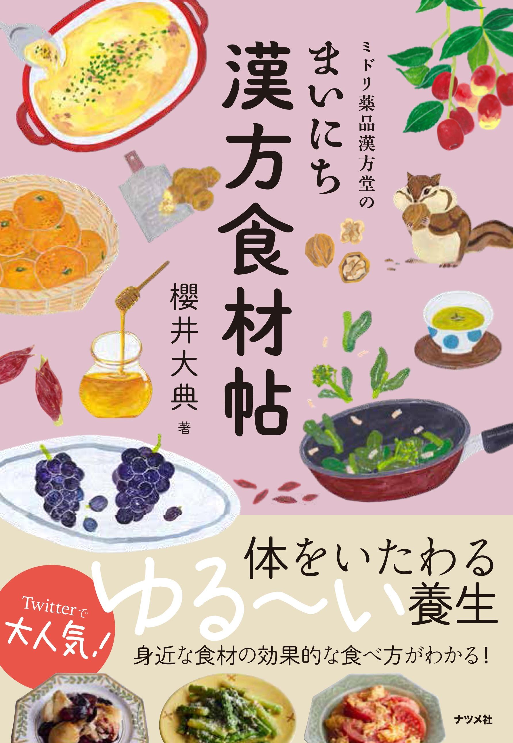 ミドリ薬品漢方堂のまいにち漢方食材帖の表紙