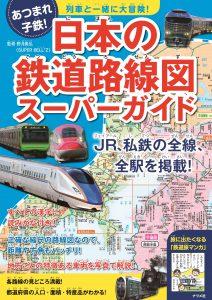 列車と一緒に大冒険! 日本の鉄道路線図スーパーガイドの表紙