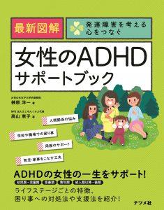 最新図解 女性のADHDサポートブックの表紙