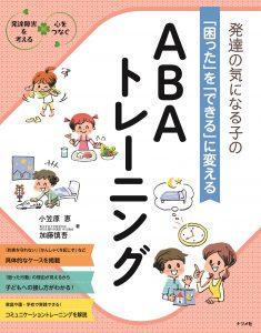 発達の気になる子の「困った」を「できる」に変える ABAトレーニングの表紙