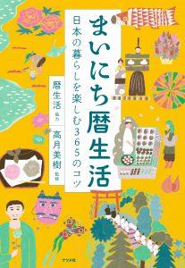 まいにち暦生活 日本の暮らしを楽しむ365のコツの表紙
