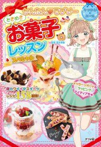 かんたん❤ラブリー ときめきお菓子レッスン スペシャルの表紙