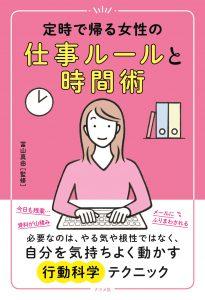 定時で帰る女性の仕事ルールと時間術の表紙