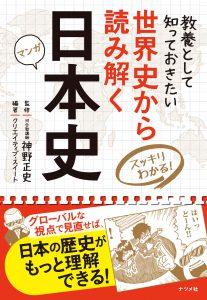 世界史から読み解く日本史の表紙