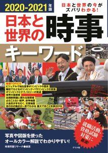 2020-2021年版 日本と世界の時事キーワードの表紙