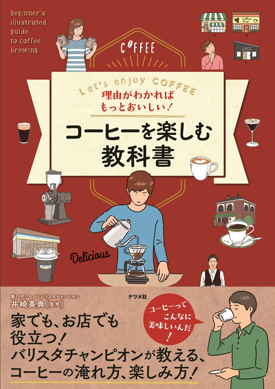 理由がわかればもっとおいしい! コーヒーを楽しむ教科書の表紙
