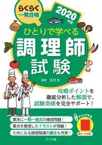 ひとりで学べる調理師試験2020年版の表紙