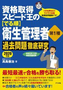 資格取得 スピード王の【でる順】衛生管理者 第1種 過去問題徹底研究 2020年版の表紙