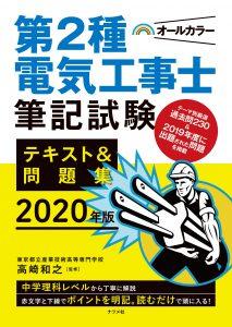 2020年版 オールカラー 第2種電気工事士筆記試験テキスト&問題集の表紙