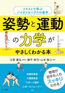 姿勢と運動の力学がやさしくわかる本の表紙