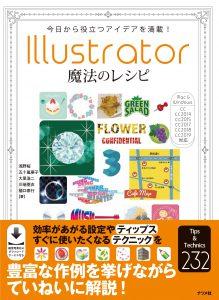 今日から役立つアイデアを満載! Illustrator魔法のレシピの表紙