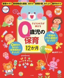 CD-ROM付き 子どもの力が伸びる0歳児の保育 12か月の表紙