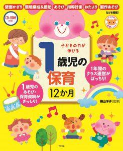 CD-ROM付き 子どもの力が伸びる 1歳児の保育12か月の表紙