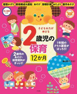 CD-ROM付き 子どもの力が伸びる 2歳児の保育12か月の表紙