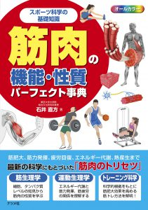 スポーツ科学の基礎知識 筋肉の機能・性質パーフェクト事典の表紙