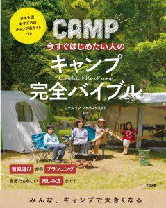 今すぐはじめたい人の キャンプ完全バイブルの表紙
