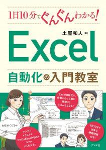 1日10分でぐんぐんわかる!Excel自動化の入門教室の表紙