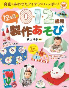 0・1・2歳児 12か月の製作あそびの表紙