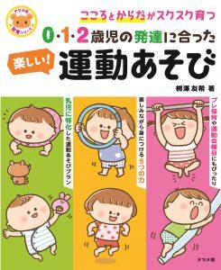 0・1・2歳児の発達に合った 楽しい!運動あそびの表紙