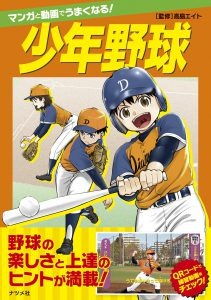 マンガと動画でうまくなる!少年野球の表紙