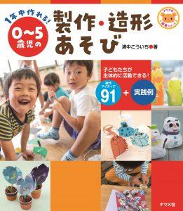 1年中作れる!0~5歳児の製作・造形あそびの表紙