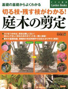 切る枝・残す枝がわかる!庭木の剪定の表紙