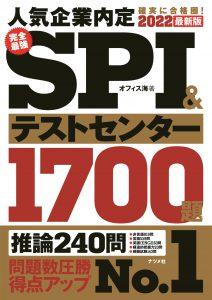 2022最新版 完全最強SPI&テストセンター1700題の表紙