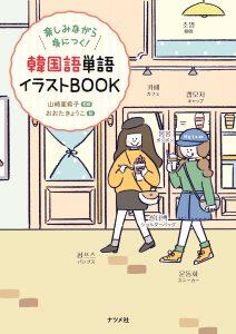 韓国語単語イラストBOOKの表紙