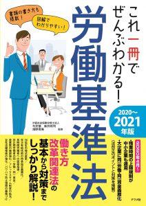 これ一冊でぜんぶわかる!労働基準法 2020~2021年版の表紙