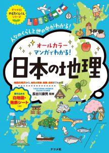 オールカラー マンガでわかる!日本の地理の表紙