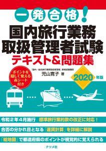 一発合格! 国内旅行業務取扱管理者試験テキスト&問題集 2020年版の表紙