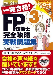 一発合格!FP技能士3級完全攻略実戦問題集20-21年版の表紙