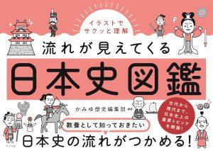 イラストでサクッと理解 流れが見えてくる日本史図鑑の表紙