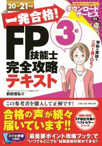 一発合格!FP技能士3級完全攻略テキスト20-21年版の表紙