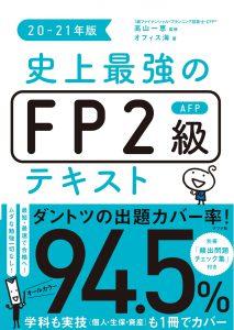 史上最強のFP2級AFPテキスト 20-21年版の表紙