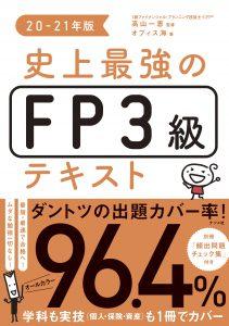 史上最強のFP3級テキスト 20-21年版の表紙