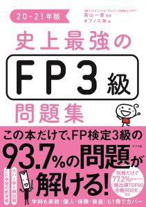 史上最強のFP3級問題集 20-21年版の表紙